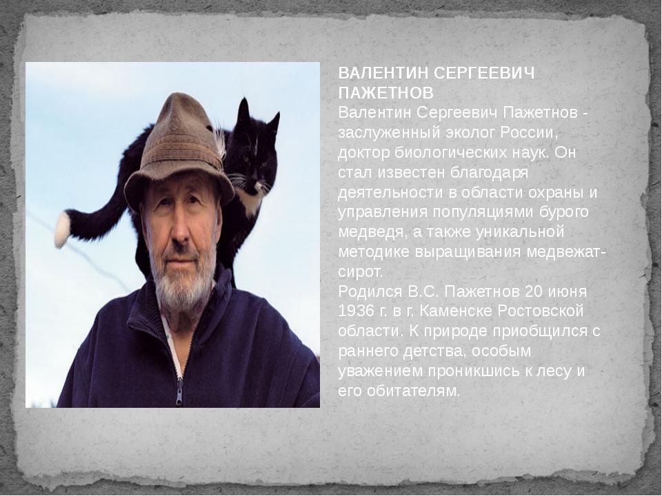 ВАЛЕНТИН СЕРГЕЕВИЧ ПАЖЕТНОВ Валентин Сергеевич Пажетнов - заслуженный эколог...