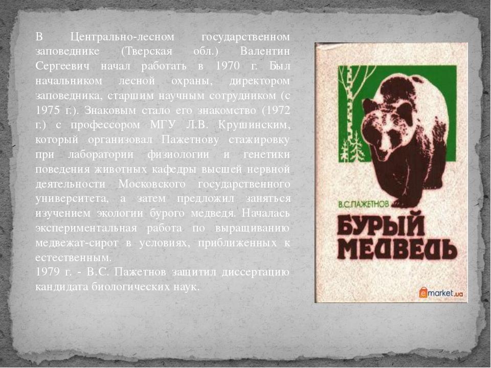 В Центрально-лесном государственном заповеднике (Тверская обл.) Валентин Серг...