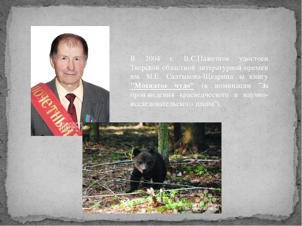 В 2004 г. В.С.Пажетнов удостоен Тверской областной литературной премии им. М....