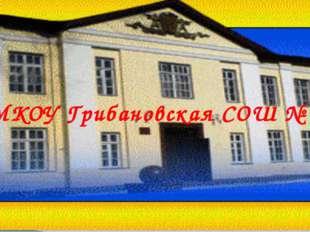 МКОУ Грибановская СОШ № 2
