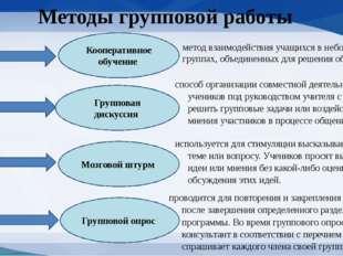 Методы групповой работы Кооперативное обучение Групповая дискуссия Мозговой ш