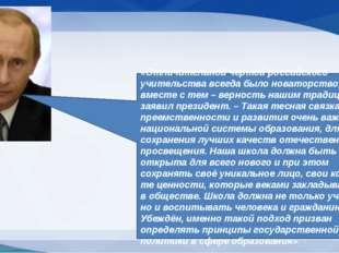 «Отличительной чертой российского учительства всегда было новаторство, но вме