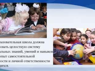Общеобразовательная школа должна сформировать целостную систему универсальных
