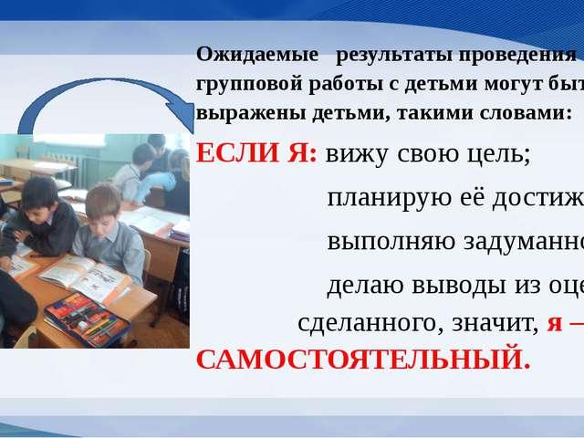 Ожидаемые результаты проведения групповой работы с детьми могут быть выражены...