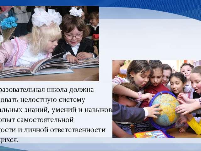 Общеобразовательная школа должна сформировать целостную систему универсальных...