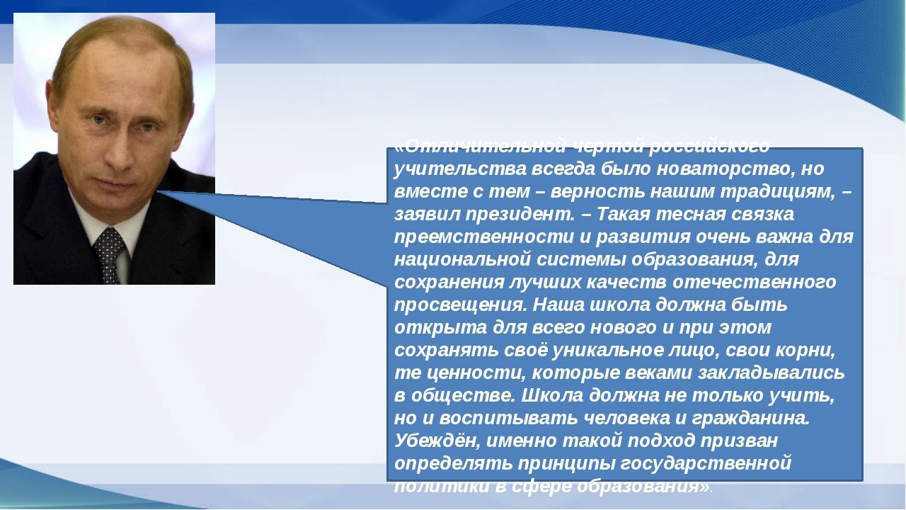 «Отличительной чертой российского учительства всегда было новаторство, но вме...