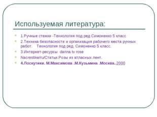 Используемая литература: 1.Ручные стежки -Технология под ред Симоненко 5 клас