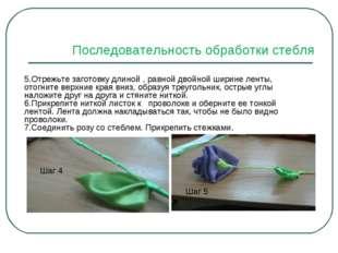 5.Отрежьте заготовку длиной , равной двойной ширине ленты, отогните верхние к
