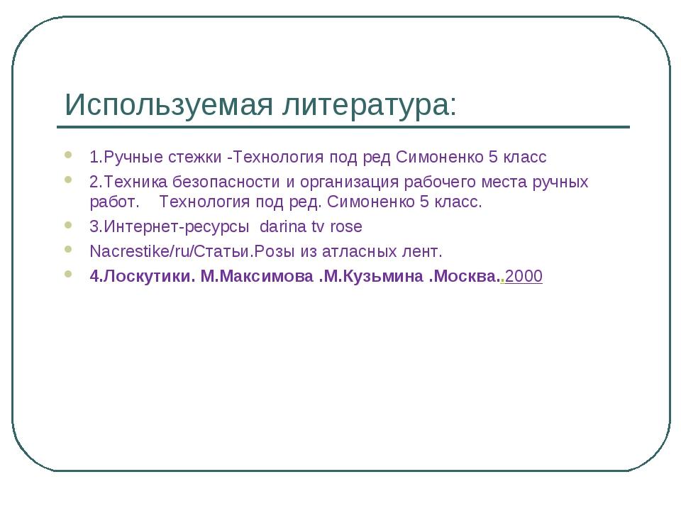 Используемая литература: 1.Ручные стежки -Технология под ред Симоненко 5 клас...