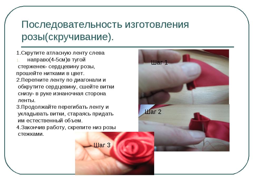 Последовательность изготовления розы(скручивание). 1.Скрутите атласную ленту...
