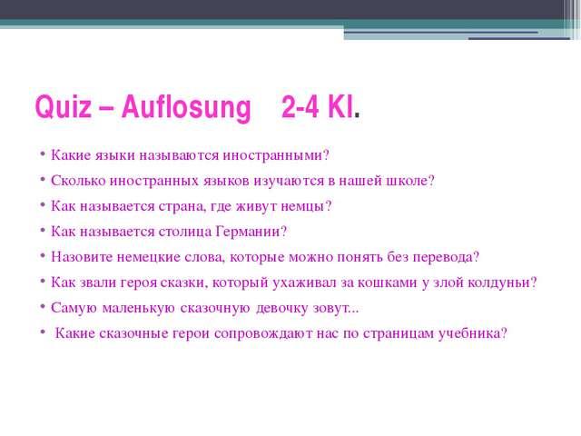 Quiz – Auflosung 2-4 Kl. Какие языки называются иностранными? Сколько иностра...