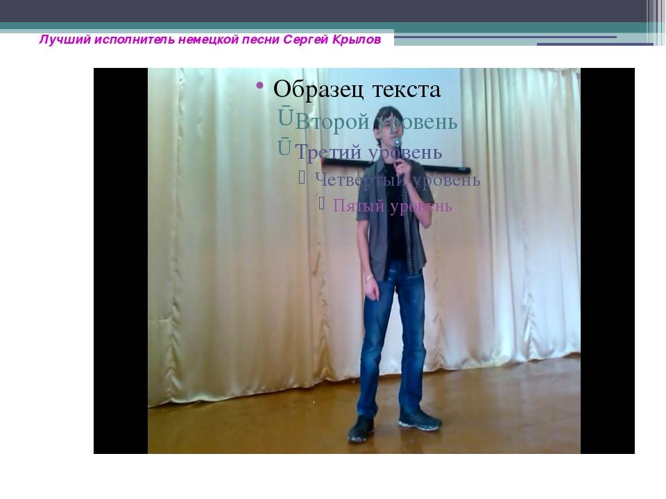 Лучший исполнитель немецкой песни Сергей Крылов