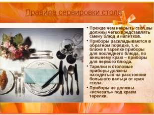 Прежде чем накрыть стол вы должны четко представлять смену блюд и напитков. П