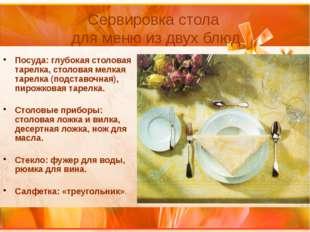 Посуда: глубокая столовая тарелка, столовая мелкая тарелка (подставочная), пи