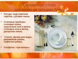 Посуда: подставочная тарелка, суповая чашка. Столовые приборы: столовая ложка