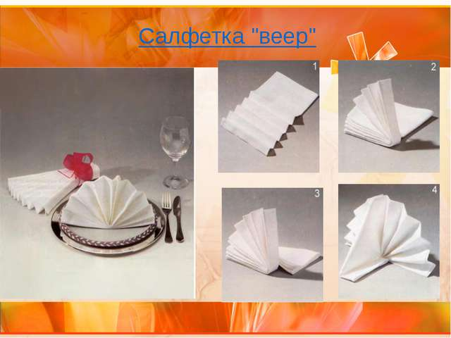 Сервировка стола работа с бумагой салфетница
