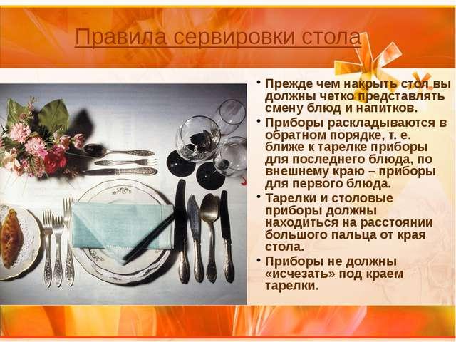 Прежде чем накрыть стол вы должны четко представлять смену блюд и напитков. П...