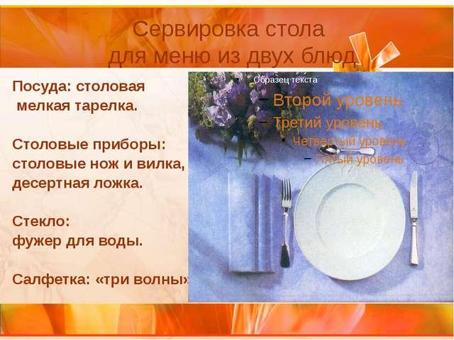 Посуда: столовая мелкая тарелка. Столовые приборы: столовые нож и вилка, десе...