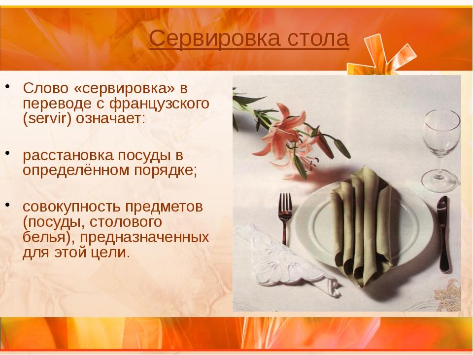 Слово «сервировка» в переводе с французского (servir) означает: расстановка...