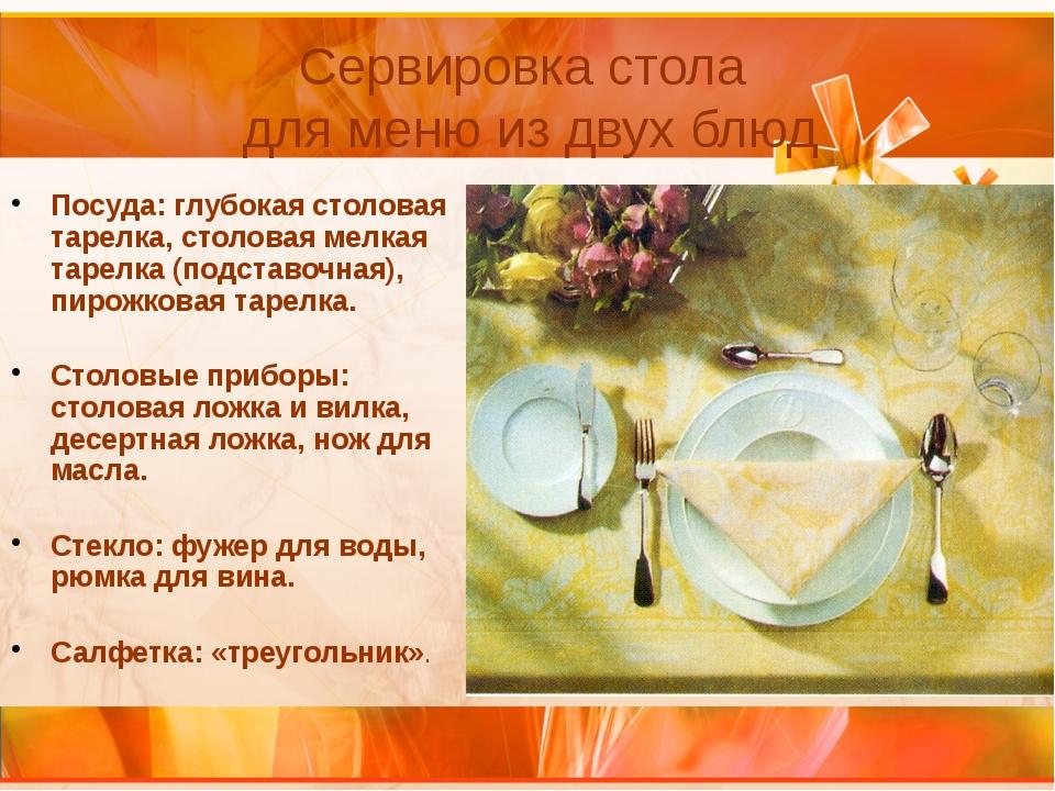 Посуда: глубокая столовая тарелка, столовая мелкая тарелка (подставочная), пи...
