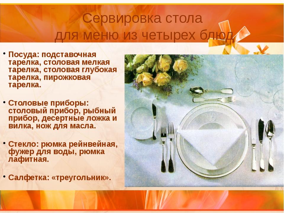 Посуда: подставочная тарелка, столовая мелкая тарелка, столовая глубокая таре...