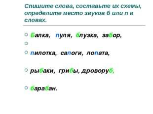 Спишите слова, составьте их схемы, определите место звуков б или п в словах.