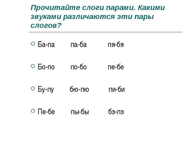 Прочитайте слоги парами. Какими звуками различаются эти пары слогов? Ба-па па...