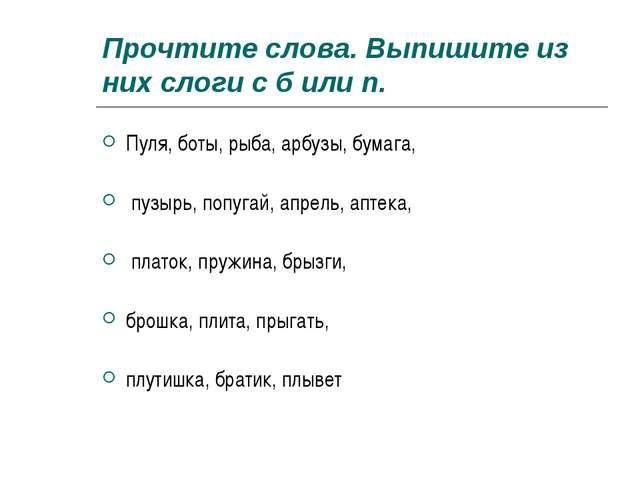 Прочтите слова. Выпишите из них слоги с б или п. Пуля, боты, рыба, арбузы, бу...