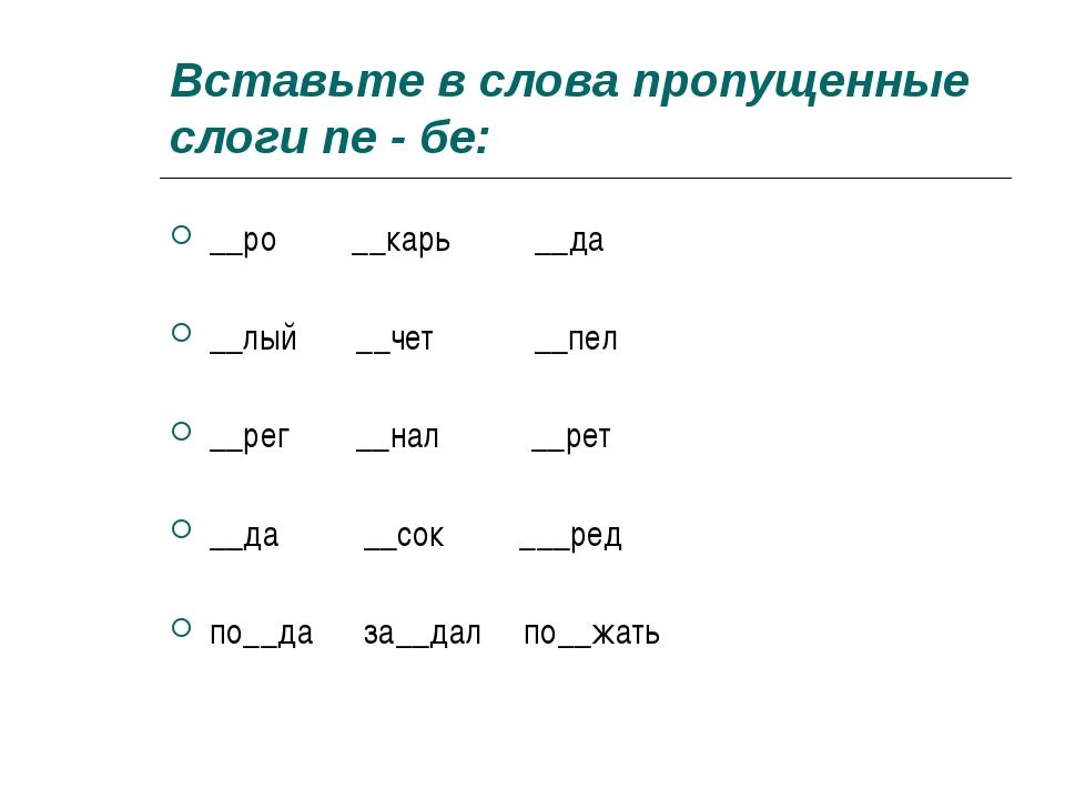 Вставьте в слова пропущенные слоги пе - бе: __ро __карь __да __лый __чет __пе...
