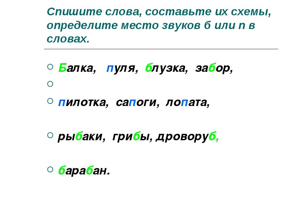 Спишите слова, составьте их схемы, определите место звуков б или п в словах....