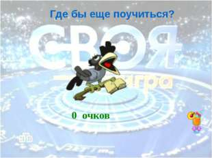 Тема «РАЗНОЕ» 300 очков В какой посуде отпускают коктейль «Белый русский» Хай