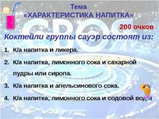 Тема «РАЗНОЕ» 400 очков Какое оформление используют для коктейля «Абрикосовый
