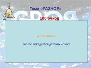 Тема «ХАРАКТЕРИСТИКА НАПИТКА» 300 очков Какие компоненты не входят в состав о