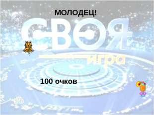 Тема «ХАРАКТЕРИСТИКА НАПИТКА» 500 очков Что общего в коктейлях «Крестная мать