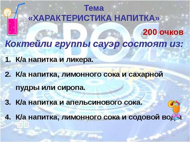 Тема «РАЗНОЕ» 400 очков Какое оформление используют для коктейля «Абрикосовый...