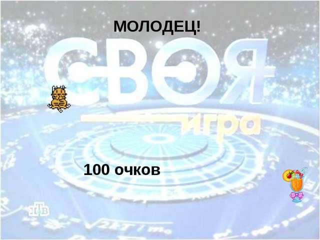 Тема «ХАРАКТЕРИСТИКА НАПИТКА» 500 очков Что общего в коктейлях «Крестная мать...