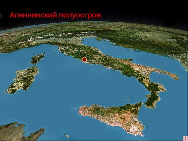 Апеннинский полуостров