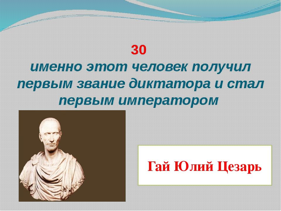 30 именно этот человек получил первым звание диктатора и стал первым императо...
