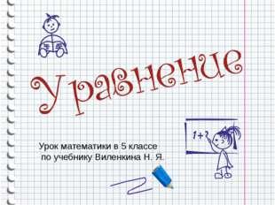 Найдите корень уравнения: х + 17 = 60 а – 51 = 60 60 = а + 51 с – 43 =81 62 =