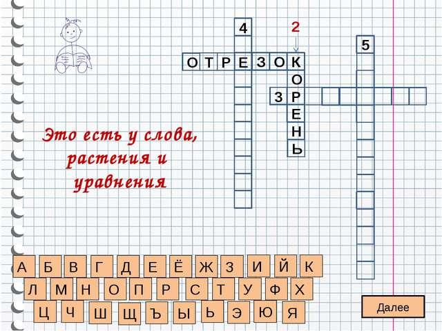 Найдите корень уравнения: 248 – (у + 123) = 24 248 – (123 + y) = 24 248 – 123...