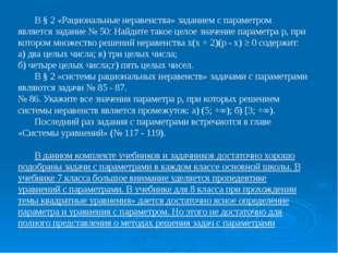 В § 2 «Рациональные неравенства» заданием с параметром является задание № 50