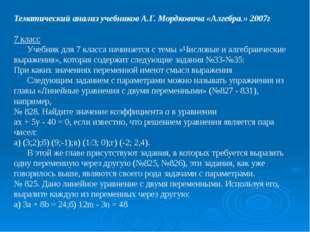 Тематический анализ учебников А.Г. Мордковича «Алгебра.» 2007г 7 класс Учебни