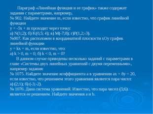 Параграф «Линейная функция и ее график» также содержит задания с параметрами