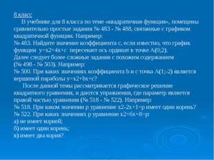 8 класс В учебнике для 8 класса по теме «квадратичная функция», помещены срав