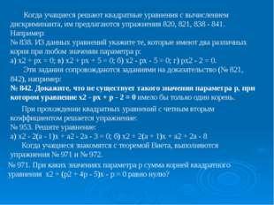 Когда учащиеся решают квадратные уравнения с вычислением дискриминанта, им п