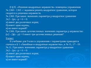 В §35. «Решение квадратных неравенств» помещены упражнения № 1360 - 1365 с з