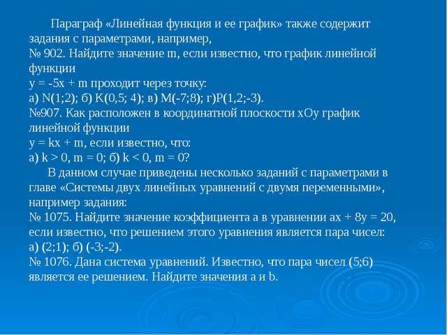 Параграф «Линейная функция и ее график» также содержит задания с параметрами...