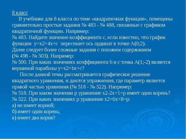 8 класс В учебнике для 8 класса по теме «квадратичная функция», помещены срав...