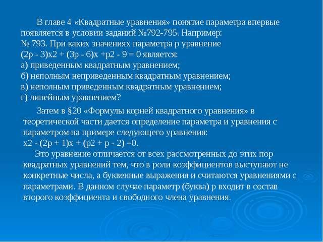 В главе 4 «Квадратные уравнения» понятие параметра впервые появляется в усло...