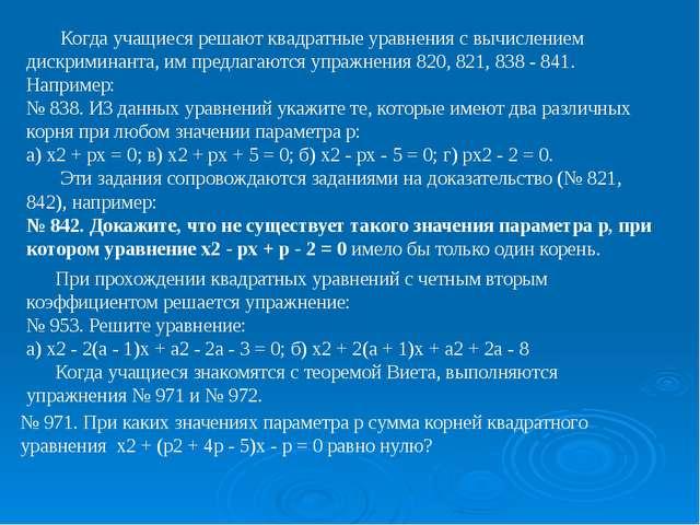 Когда учащиеся решают квадратные уравнения с вычислением дискриминанта, им п...